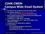 cuhk cwem campus wide email system