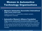 women in automotive technology organizations