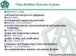 china building materials academy6