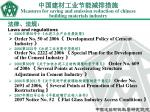 measures for saving and emission reduction of chinese building materials industry
