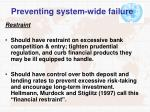 preventing system wide failure20