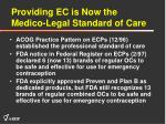 providing ec is now the medico legal standard of care