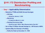 141 172 disinfection profiling and benchmarking22