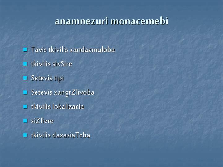 Anamnezuri monacemebi