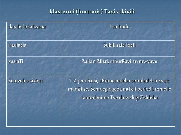 klasteruli (hortonis) Tavis tkivili