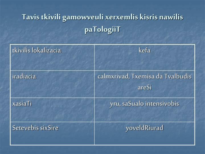 Tavis tkivili gamowveuli xerxemlis kisris nawilis paTologiiT