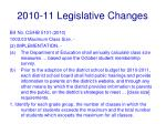 2010 11 legislative changes
