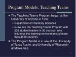 program models teaching teams