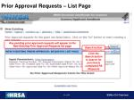 prior approval requests list page
