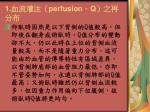 1 perfusion q