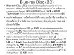 blue ray disc bd