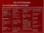 les ocytociques11