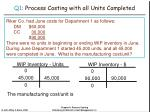 q1 process costing with all units completed