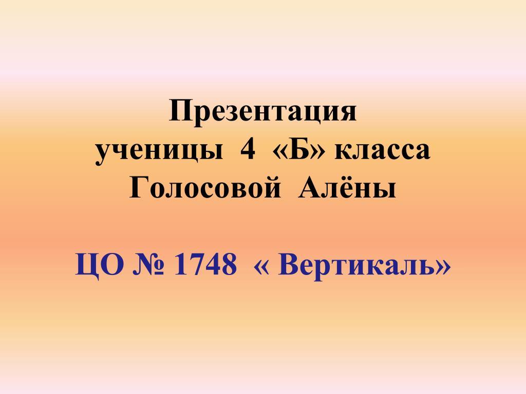 4 1748 l.