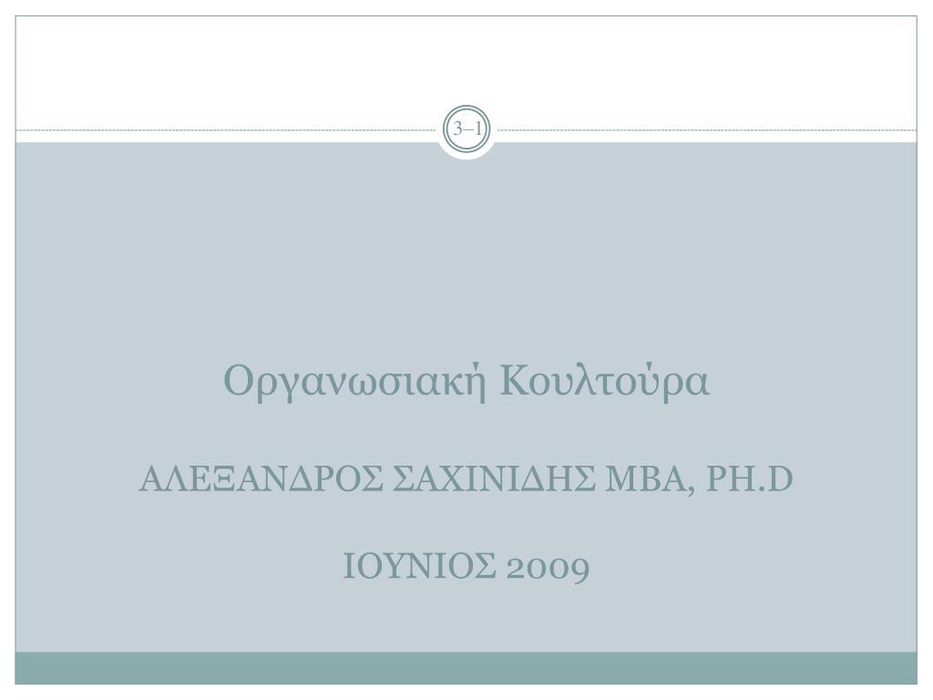 ph d ioyn 2009 l.