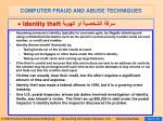 computer fraud and abuse techniques89