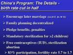 china s program the details birth rate cut in half