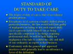 standard of duty to take care