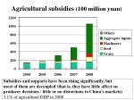 agricultural subsidies 100 million yuan