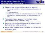 kindergarten speaking test administration information 2