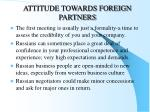 attitude towards foreign partners