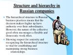 structure and hierarchy in russian companies