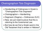 cheirographon tois dogmasin