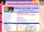 www sathyasaicenters org