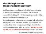 f rs kringkassans rendehanteringssystem