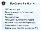 pentium 440