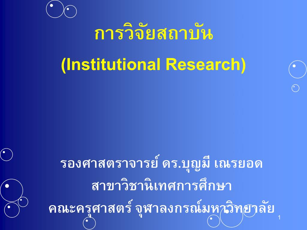 institutional research l.