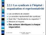 2 2 1 les syndicats l h pital organisation et repr sentativit