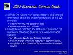 2007 economic census goals
