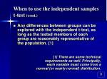 when to use the independent samples t test cont
