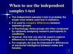 when to use the independent samples t test