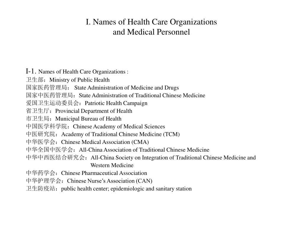 i names of health care organizations and medical personnel l.