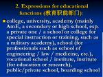 2 expressions for educational functions19