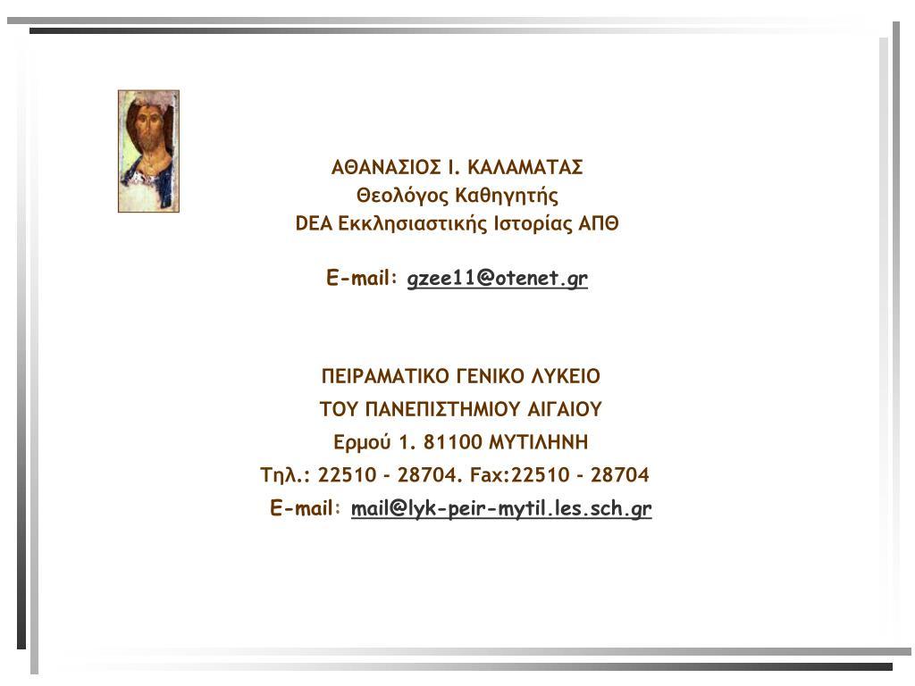 dea e mail gzee 11@ otenet gr l.