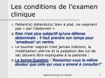 les conditions de l examen clinique