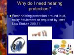 why do i need hearing protection