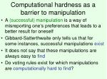 computational hardness as a barrier to manipulation32
