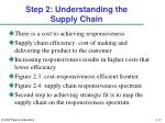 step 2 understanding the supply chain17