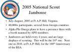 2005 national scout jamboree