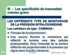 iii les sp cificit s du traumatis cr nien grave65
