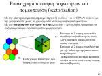sectorization
