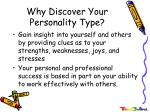 why discover your personality type