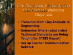 cte curriculum standards and best practices workshop objectives