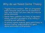 why do we need game theory