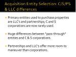 acquisition entity selection c s ps llc differences