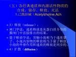 1 acetylcholine ach